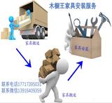 上海家具安装公司